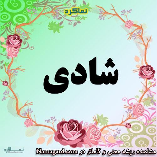 معنی اسم شادی – معنی شادی – نام زیبای دخترانه فارسی