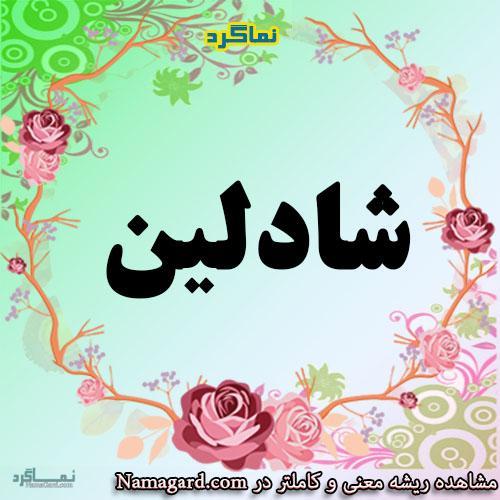 معنی اسم شادلین – معنی شادلین – نام دخترانه زیبای فارسی