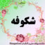 معنی اسم شکوفه – معنی شکوفه – نام زیبای دخترانه فارسی