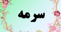 معنی اسم سرمه – معنی سرمه – نام زیبای دخترانه فارسی