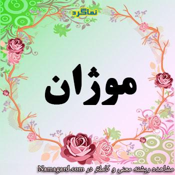 معنی اسم موژان – معنی موژان – نام زیبای دخترانه فارسی