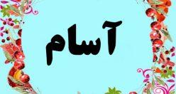 معنی اسم آسام – معنی آسام – نام زیبای پسرانه لری