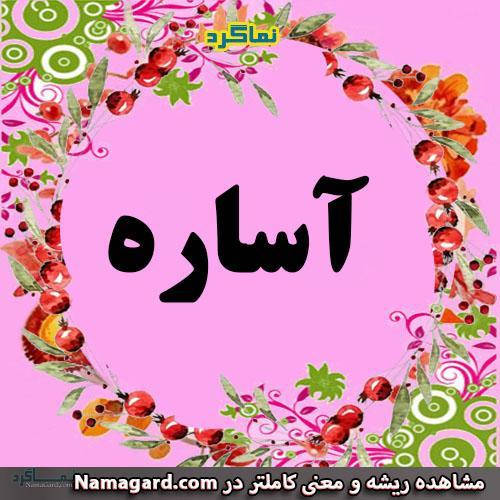 معنی اسم آساره