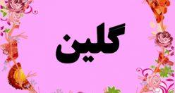 معنی اسم گلین – معنی گلین – نام زیبای دخترانه ترکی