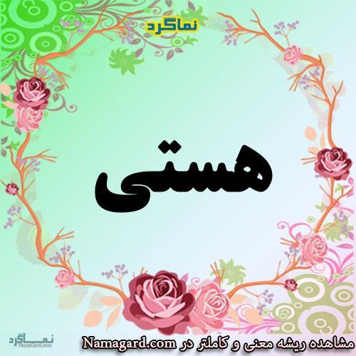 معنی اسم هستی – معنی هستی – نام زیبای دخترانه فارسی