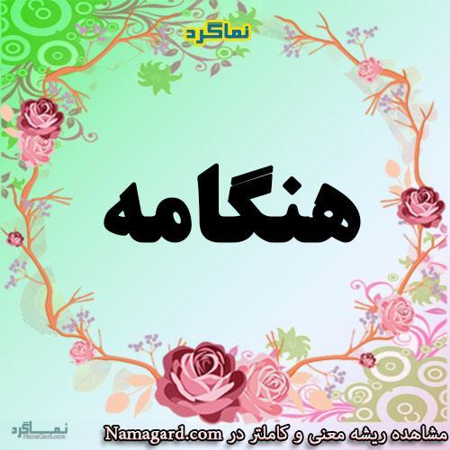 معنی اسم هنگامه – معنی هنگامه – نام زیبایدخترانه فارسی