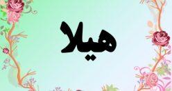 معنی اسم هیلا – معنی هیلا – نام زیبای دخترانه فارسی