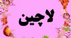 معنی اسم لاچین –  معنی لاچین – نام زیبای دخترانه ترکی