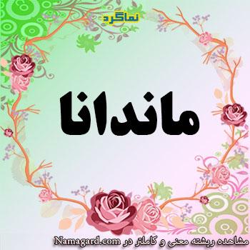 معنی اسم ماندانا – معنی ماندانا – نام زیبای و اصیل دخترانه فارسی