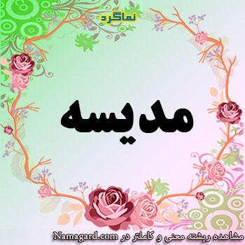 معنی اسم مدیسه – معنی مدیسه- نام دخترانه زیبای فارسی