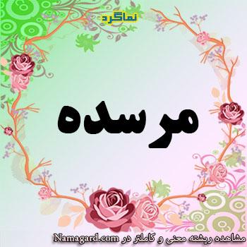 معنی اسم مرسده – معنی مرسده – نام زیبای دخترانه فارسی