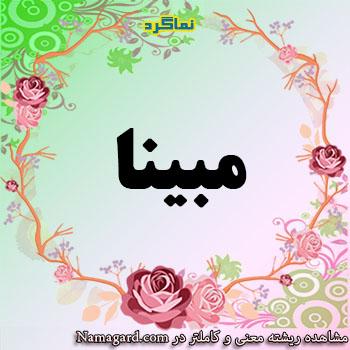 معنی اسم مبینا – معنی مبینا – نام زیبای دخترانه فارسی