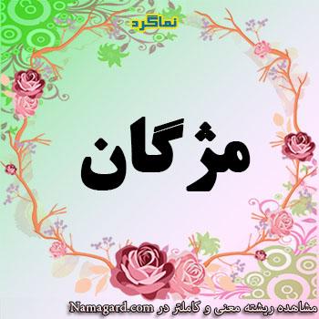 معنی اسم مژگان – معنی مژگان – نام زیبای دخترانه فارسی