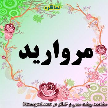 معنی اسم مروارید – معنی مروارید – نام زیبای دخترانه فارسی