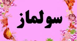 معنی اسم سولماز – معنی سولماز – نام زیبای دخترانه ترکی