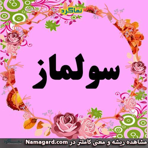 معنی اسم سولماز – معنی سولماز – نام زیبای دخترانه فارسی