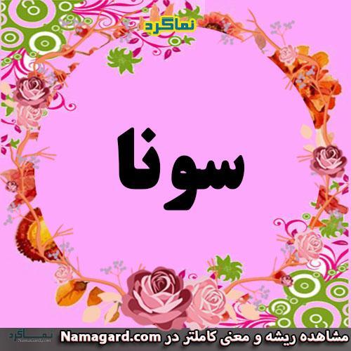 معنی اسم سونا – معنی سونا – نام زیبای دخترانه ترکی