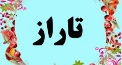 معنی اسم تاراز – معنی تاراز – نام  زیبای پسرانه لری