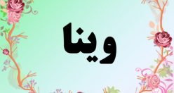 معنی اسم وینا  – معنی وینا – نام زیبای دخترانه فارسی