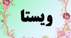 معنی اسم ویستا – معنی ویستا – نام زیبای دخترانه فارسی