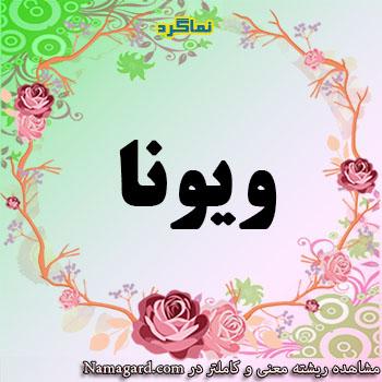 معنی اسم ویونا – معنی ویونا – نام زیبای دخترانه فارسی