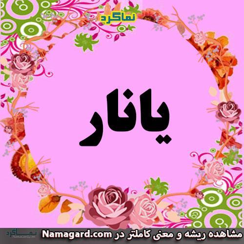 معنی اسم یانار