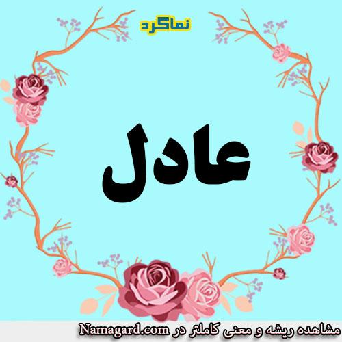 معنی اسم عادل  – معنی عادل – نام پسرانه عربی