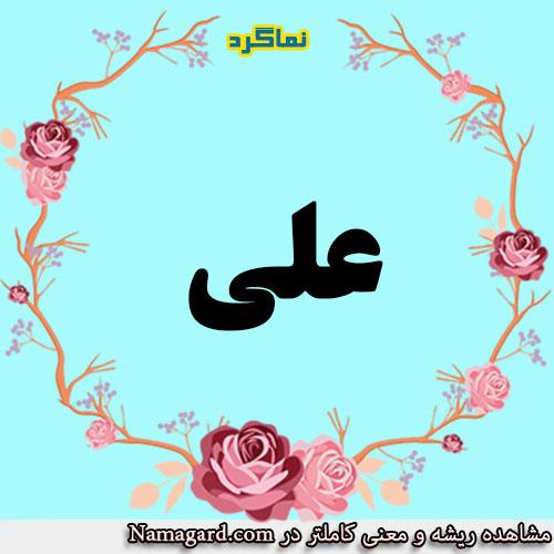معنی اسم علی – معنی علی – نام زیبای پسرانه عربی