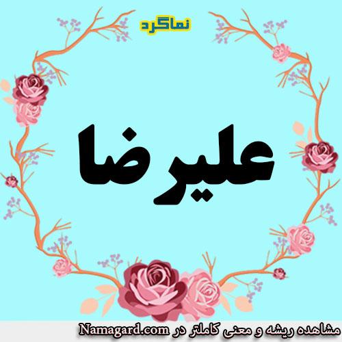 معنی اسم علیرضا – معنی علی رضا – نام زیبای پسرانه عربی