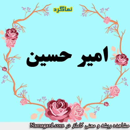 معنی اسم امیرحسین  – معنی امیرحسین – نام زیبای پسرانه عریی