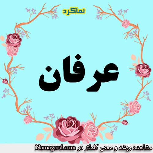 معنی اسم عرفان – معنی عرفان – نام زیبای پسرانه عربی