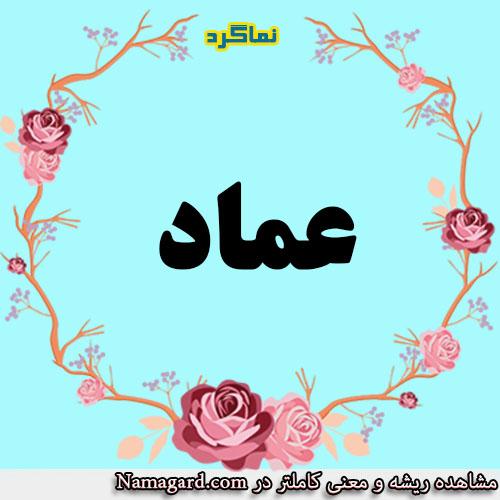 معنی اسم عماد – معنی عماد – نام زیبای پسرانه عربی