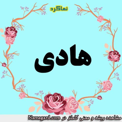 معنی اسم هادی – معنی هادی – نام زیبای پسرانه فارسی
