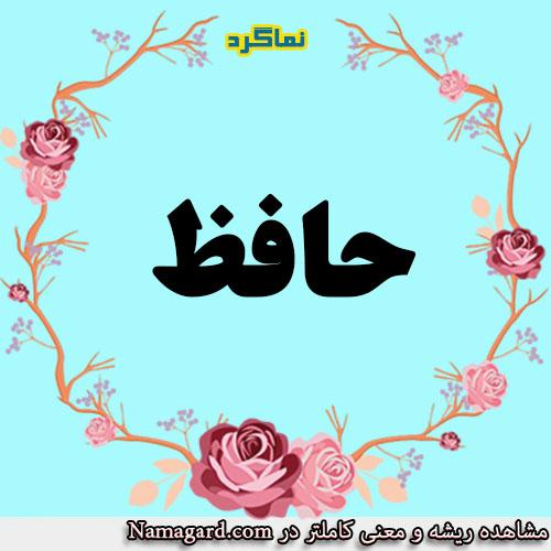 معنی اسم حافظ – معنی حافظ – نام زیبای پسرانه عربی