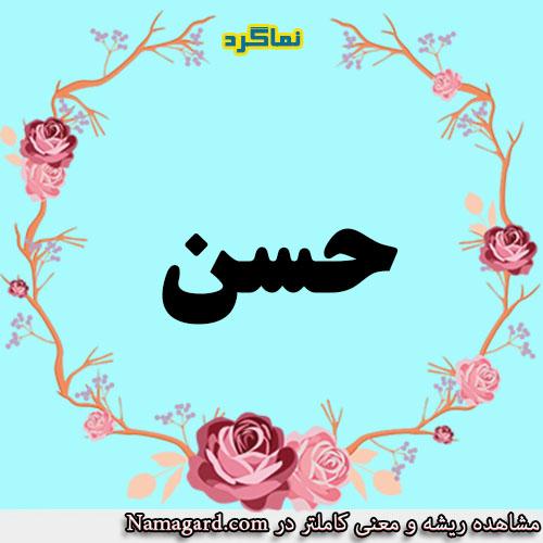 معنی اسم حسن – معنی حسن – نام زیبای پسرانه عربی