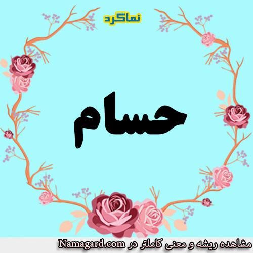 معنی اسم حسام – معنی حسام الدین – نام زیبای پسرانه عربی