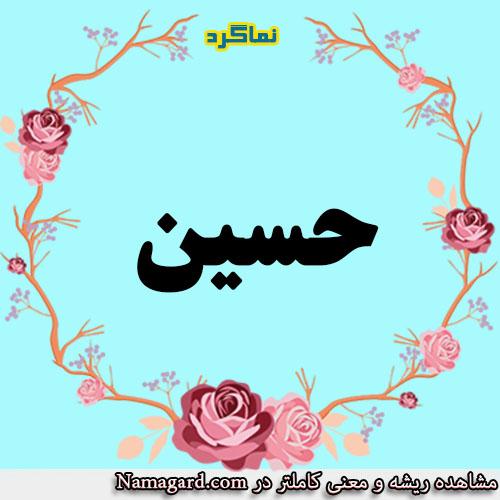 معنی اسم حسین – معنی حسین – نام زیبای پسرانه عربی