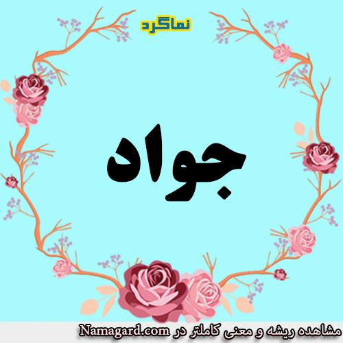 معنی اسم جواد – معنی جواد – نام زیبای پسرانه عربی