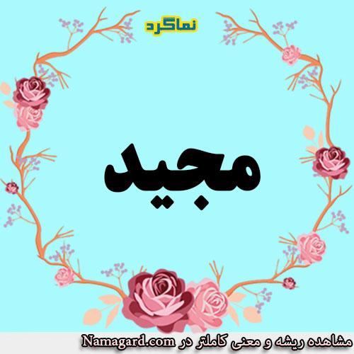 معنی اسم مجید – معنی مجید – نام زیبای پسرانه عربی