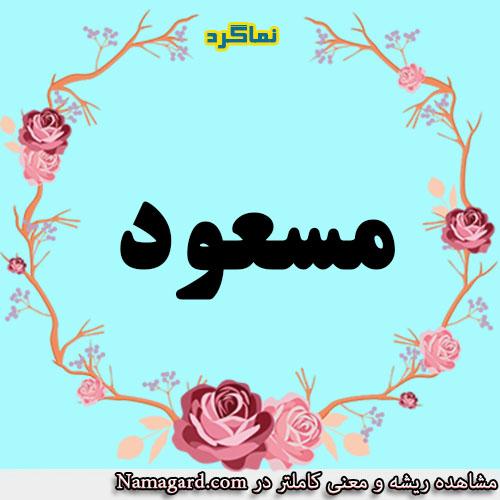 معنی اسم مسعود – معنی مسعود – نام زیبای پسرانه عربی