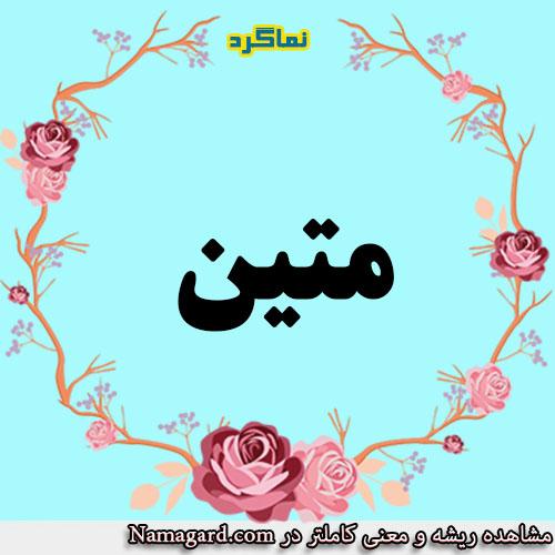 معنی اسم متین – معنی متین – نام زیبای پسرانه عربی