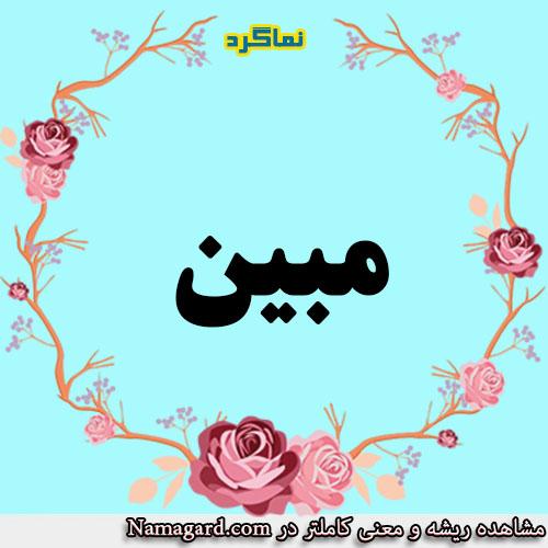 معنی اسم مبین – معنی مبین – نام زیبای پسرانه عربی