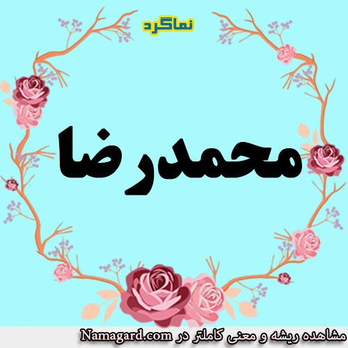 معنی اسم محمدرضا – معنی محمدرضا – نام زیبای پسرانه عربی