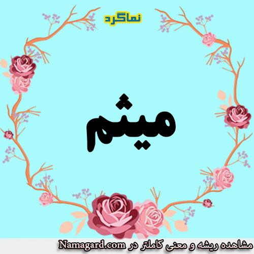 معنی اسم میثم – معنی میثم – نام زیبای پسرانه عربی