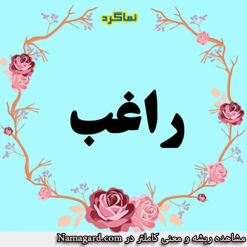 معنی اسم راغب – معنی راغب – نام زیبای پسرانه عربی