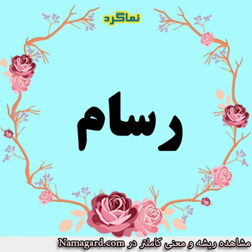 معنی اسم رسام | معنی اسم های پسرانه عربی+ نام رسام