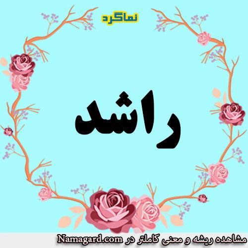 معنی اسم راشد – معنی راشد  – نام پسرانه عربی