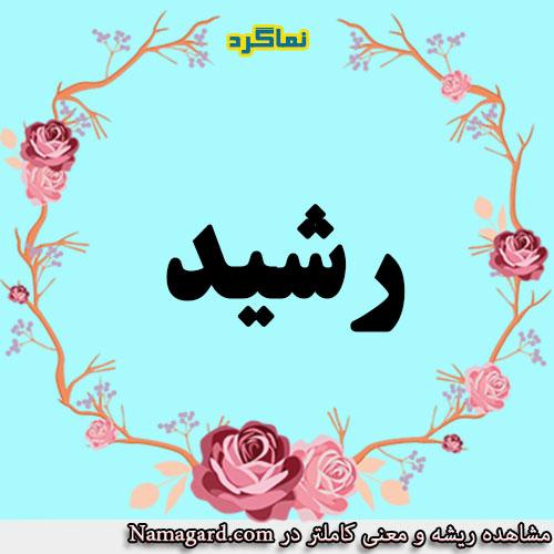 معنی اسم رشید – معنی رشید – نام زیبای پسرانه عربی