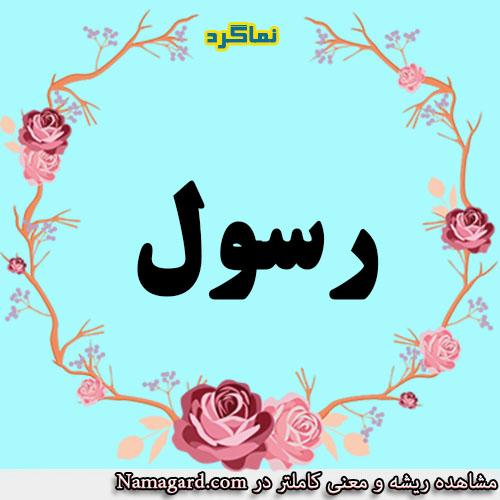 معنی اسم رسول – معنی رسول – نام زیبای پسرانه عربی