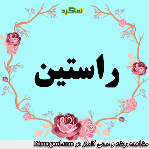 معنی اسم راستین – معنی راستین – نام پسرانه عربی